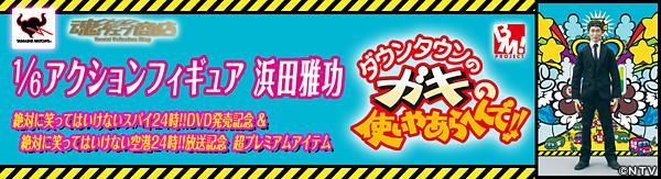 1/6フィギュアいぢろうぜ!