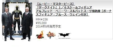バットマン格納庫36
