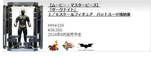 バットマン格納庫34